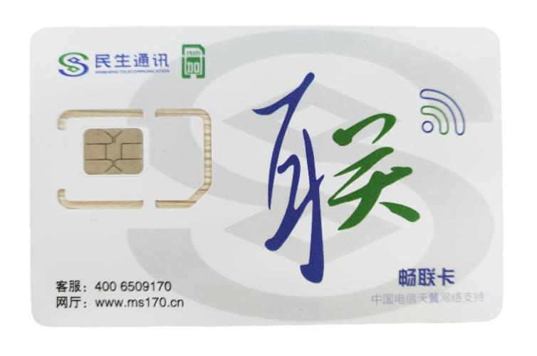 可以开卡正常用的电销卡在这里