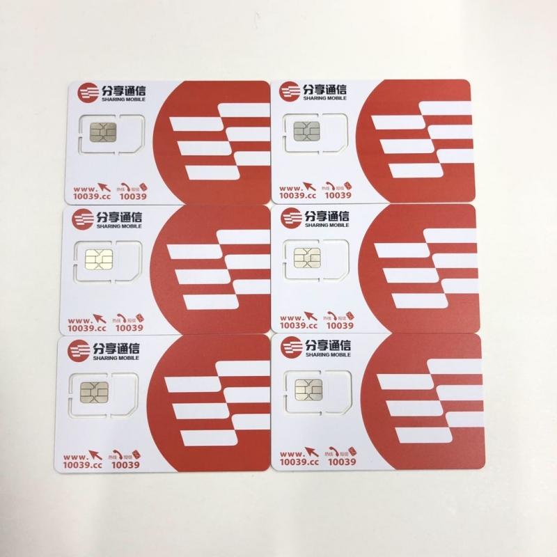 北京,上海,杭州抗封电销卡