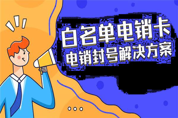 苏州,重庆,济南电销卡
