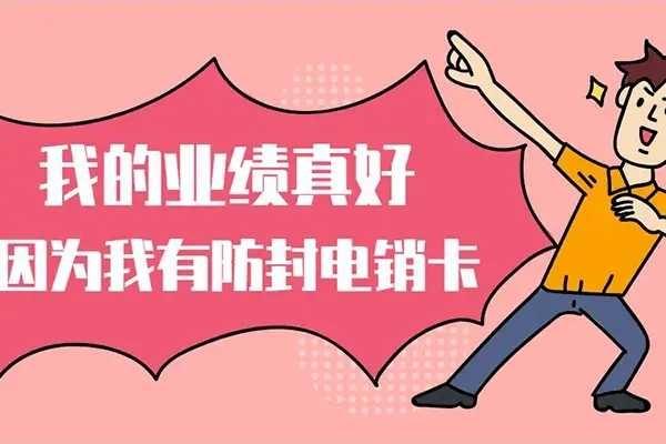 上海,深圳,北京电销卡办理