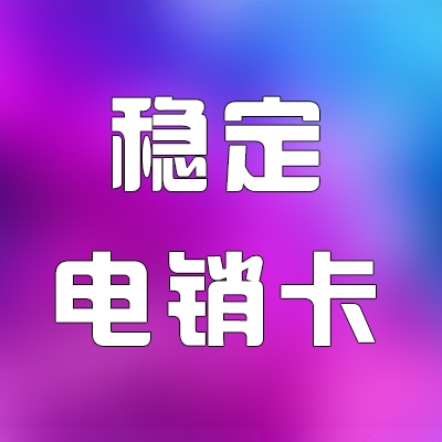 上海不封号电话卡