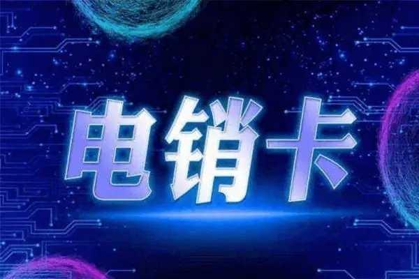 深圳电销卡