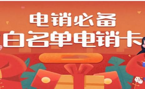 徐州电销卡
