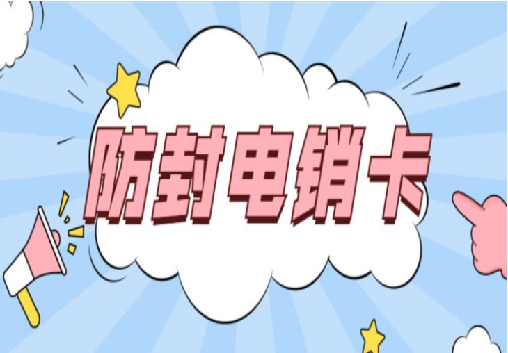 杭州抗封电销卡