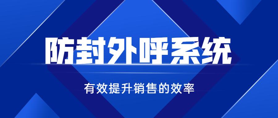 深圳电销系统有什么功能