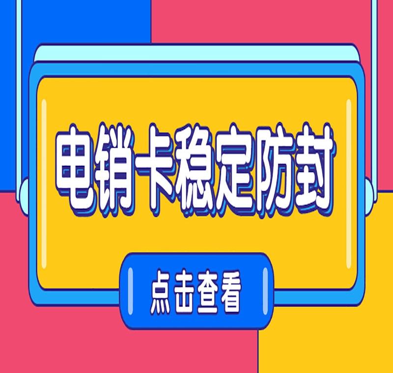 深圳防封电销卡真的抗封吗