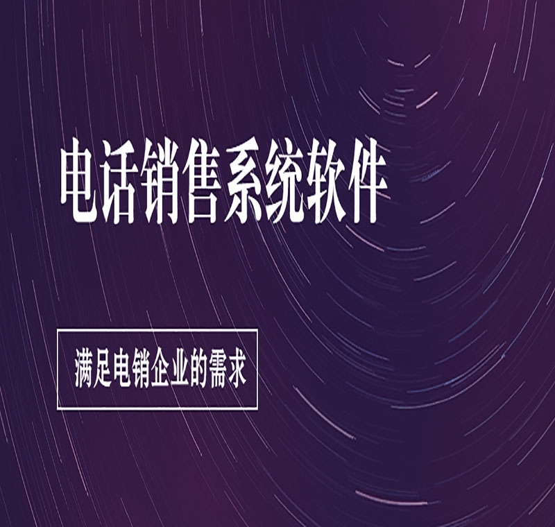 浙江电销防封系统是什么原理