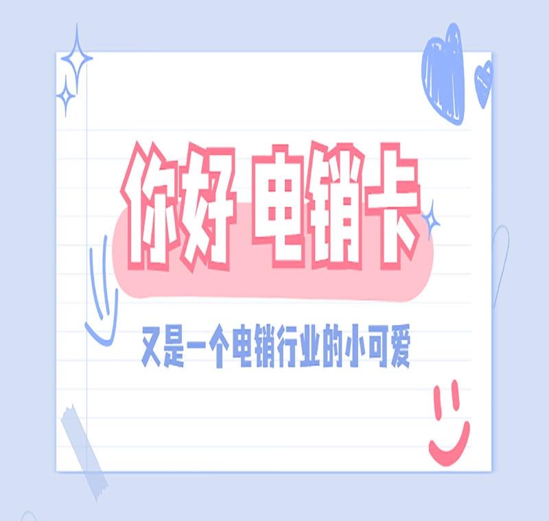长江不封号的电话卡