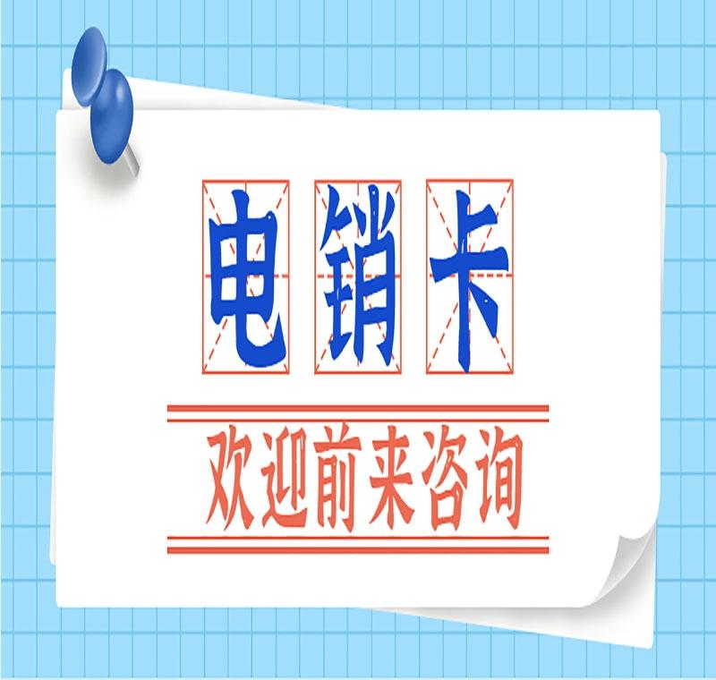 南昌防封电销卡办理流程