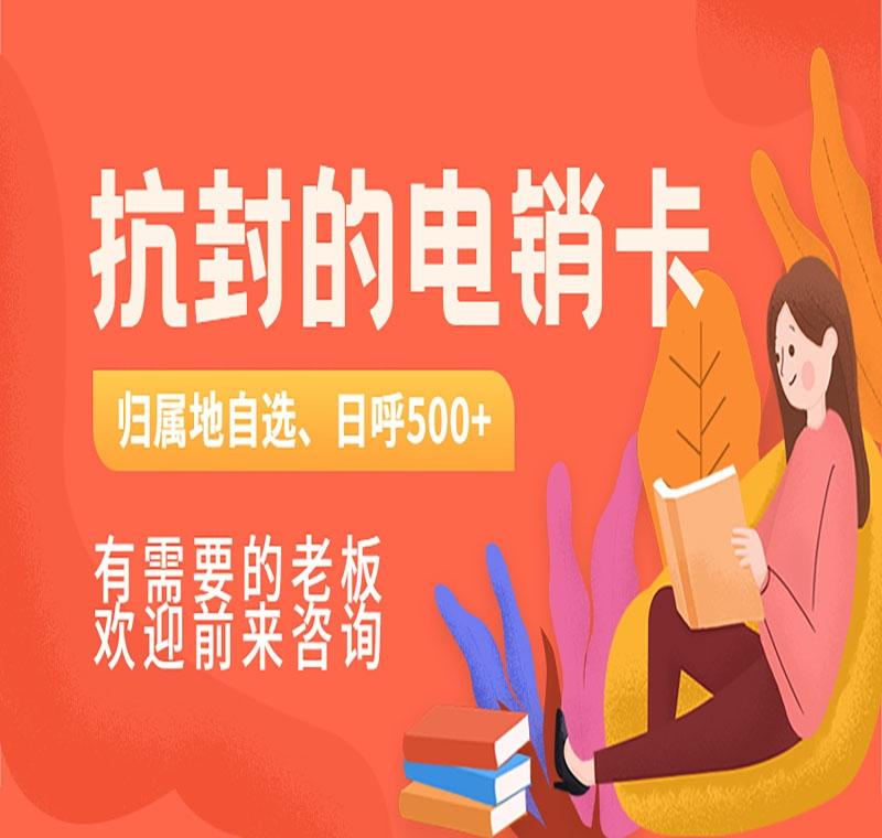 淄博电销防封卡