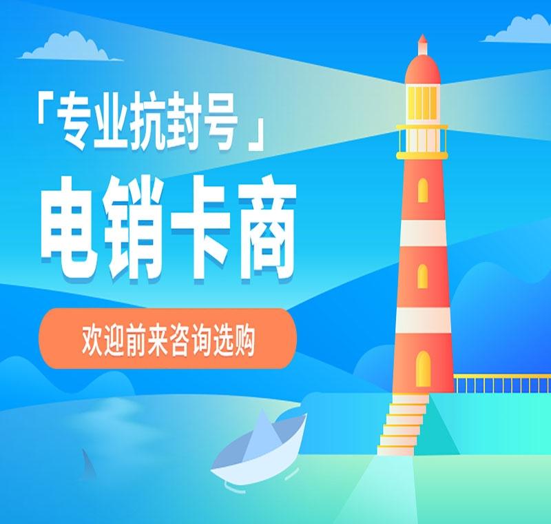 阜阳极信防封电销卡