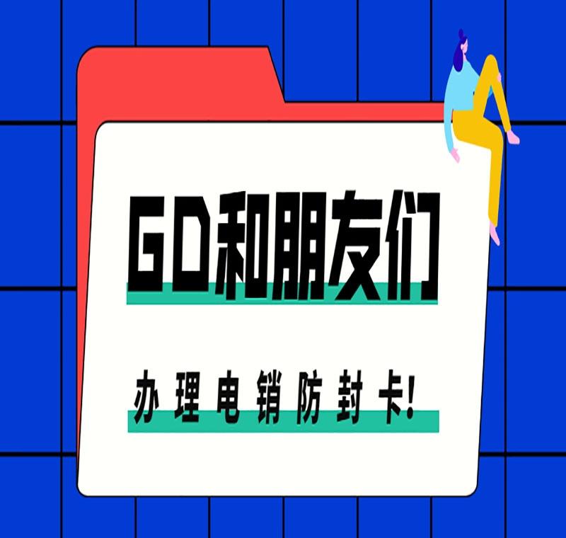 南京电销防封卡攻略