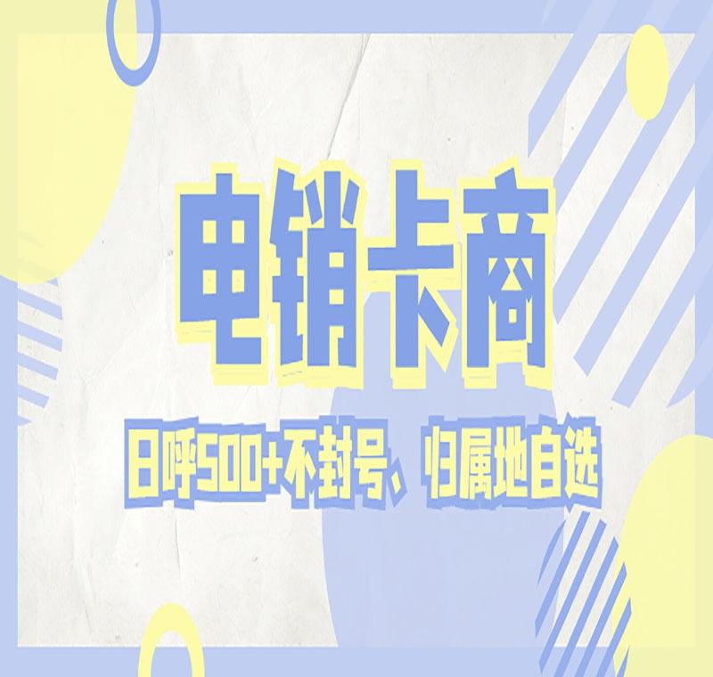 天津防封电销卡代理政策