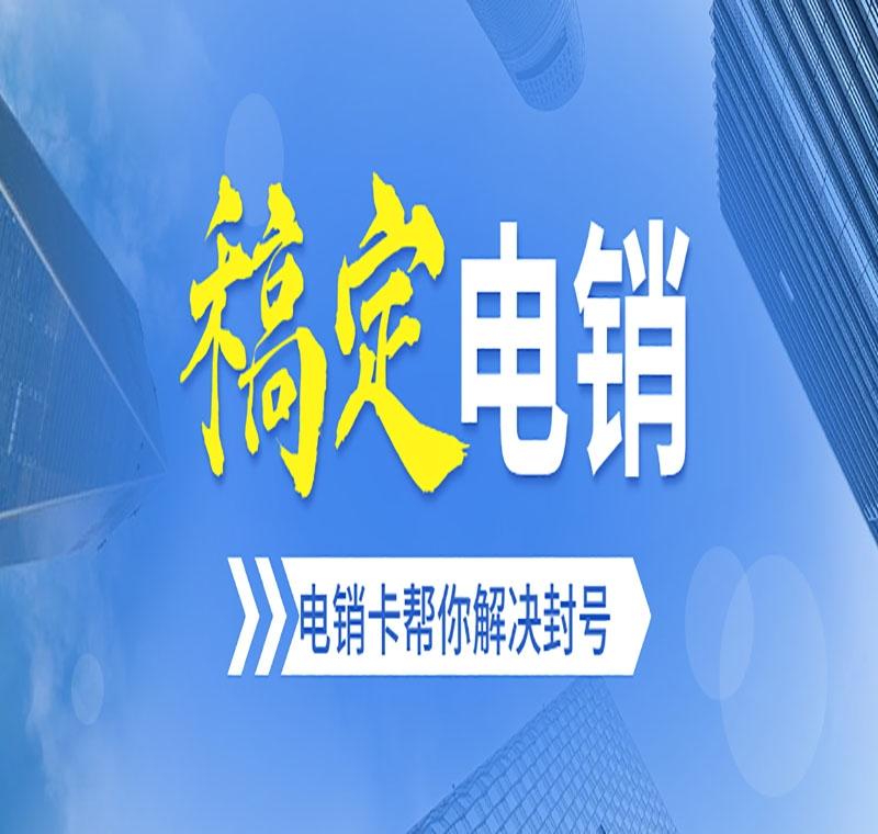 上海电销防封卡管用吗