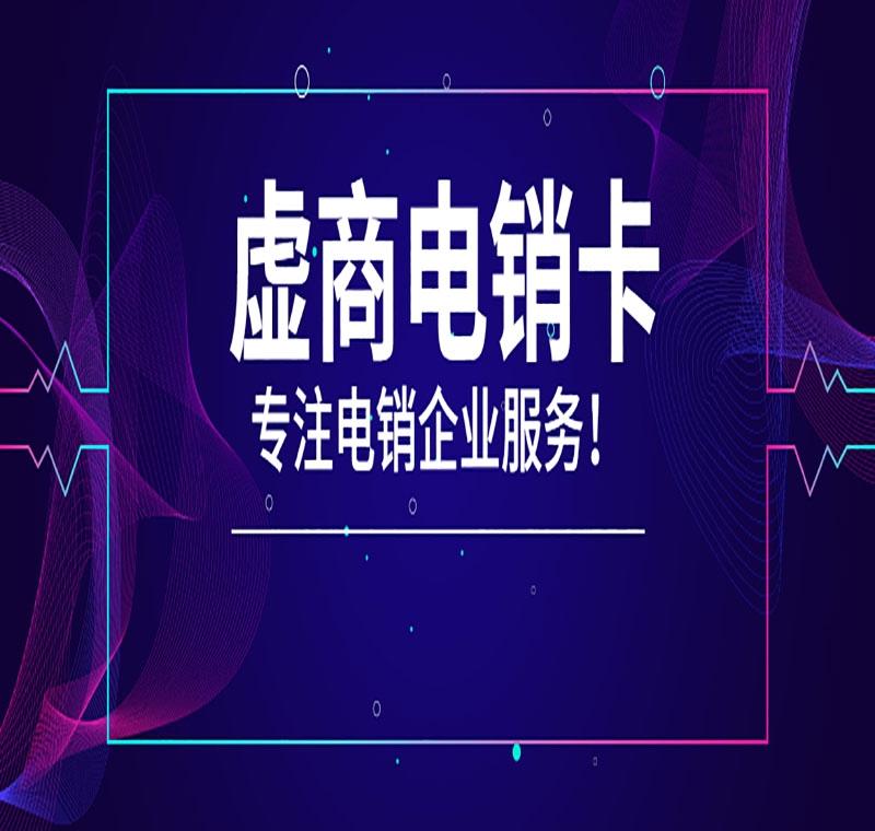 上海电销防封卡