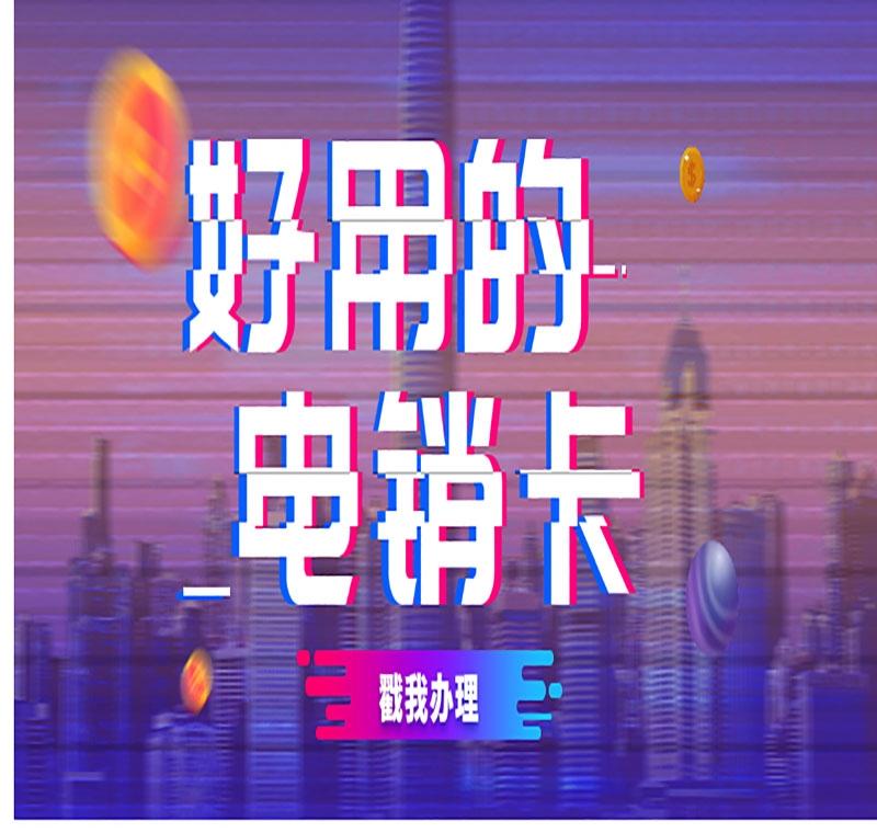 江苏防封电销卡代理政策