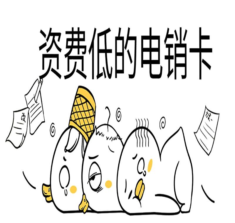 阜阳防封电销卡代理