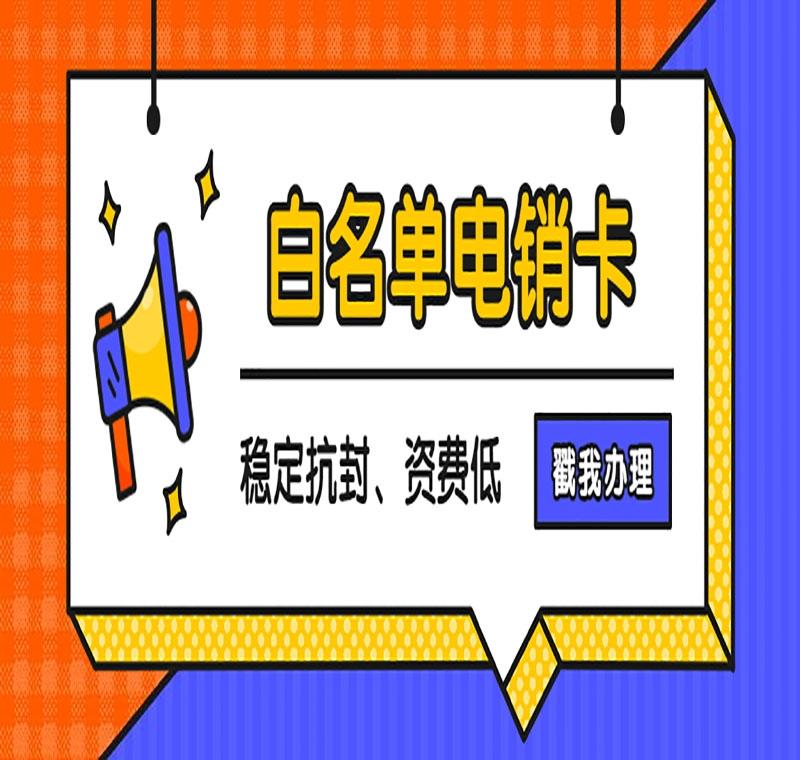 北京防封电销卡靠谱吗